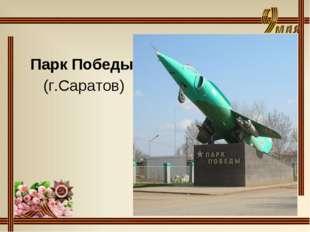 Парк Победы (г.Саратов)