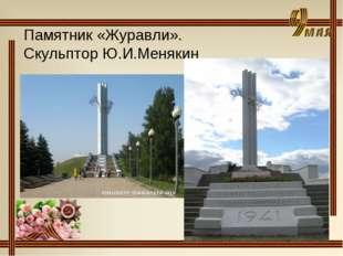 Памятник «Журавли». Скульптор Ю.И.Менякин