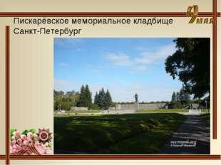 Пискарёвское мемориальное кладбище Санкт-Петербург