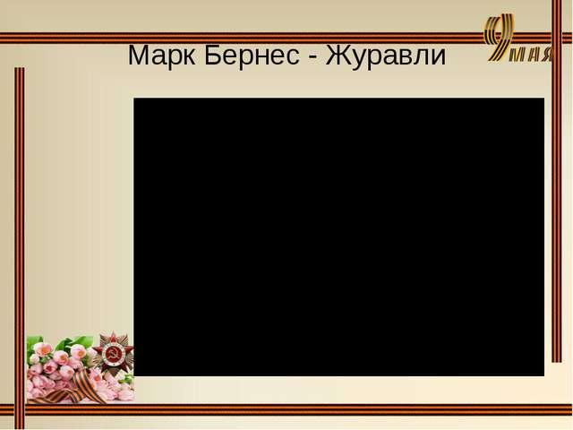 Марк Бернес - Журавли