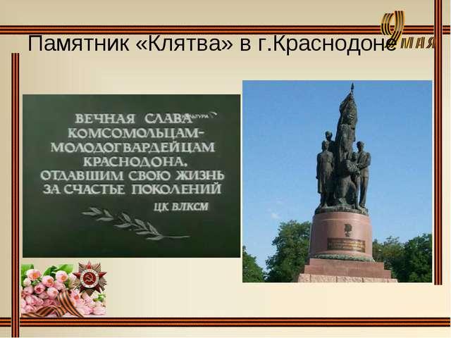 Памятник «Клятва» в г.Краснодоне