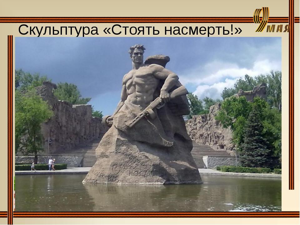 Скульптура «Стоять насмерть!»
