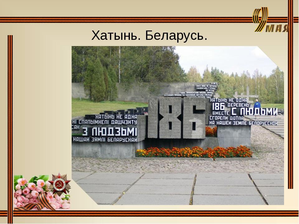 Хатынь. Беларусь.