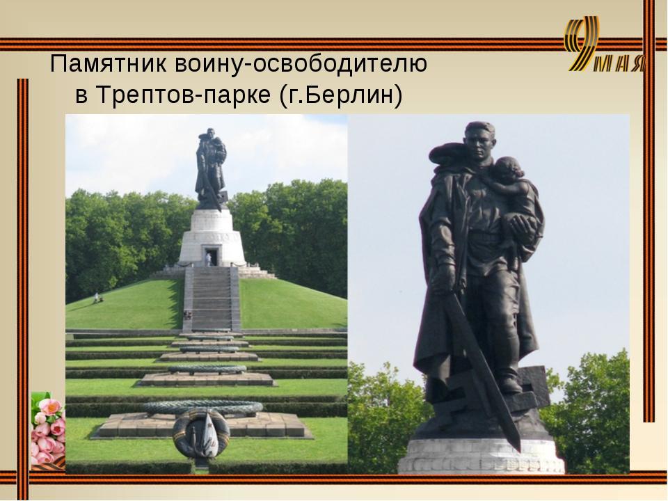 Памятник воину-освободителю в Трептов-парке (г.Берлин)