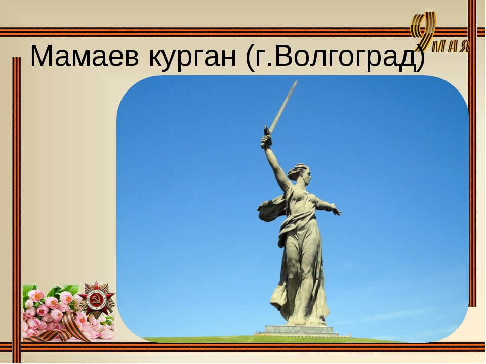 Мамаев курган (г.Волгоград)