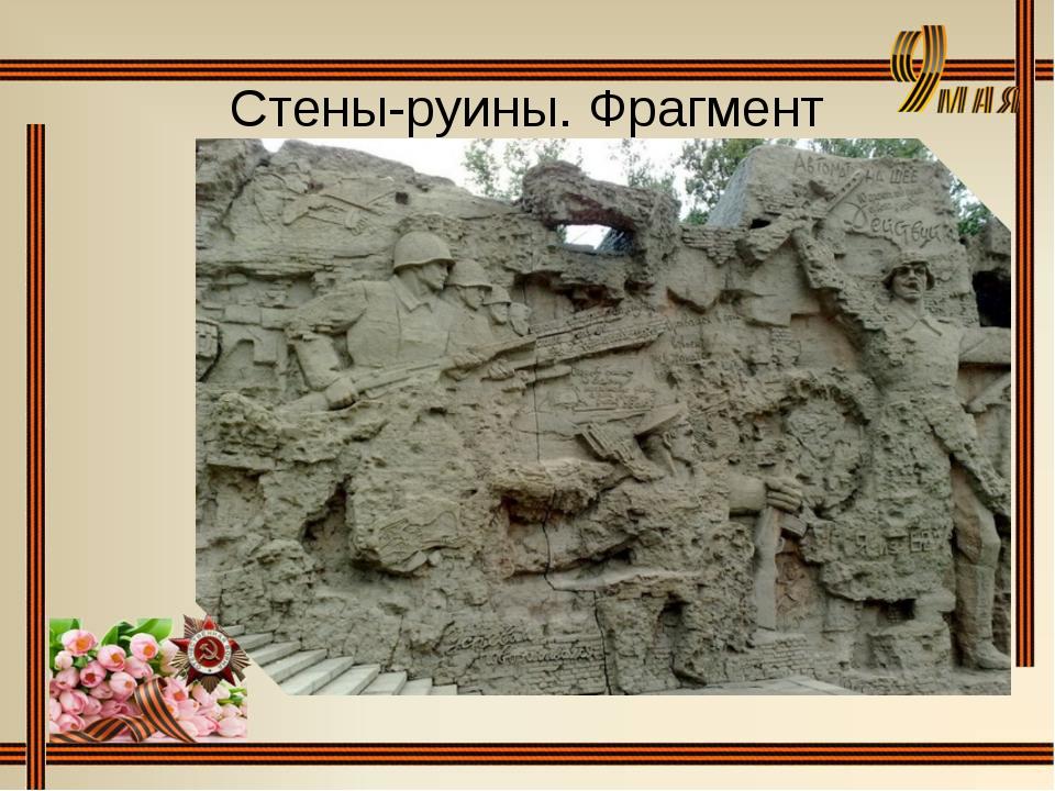 Стены-руины. Фрагмент
