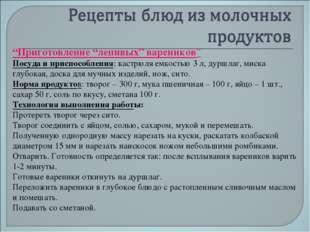"""""""Приготовление """"ленивых"""" вареников"""" Посуда и приспособления: кастрюля емкость"""