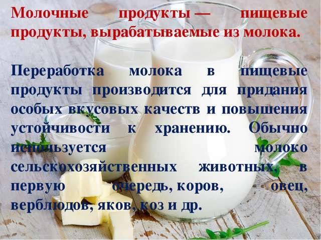 Молочные продукты— пищевые продукты, вырабатываемые измолока. Переработка м...