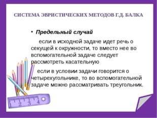 СИСТЕМА ЭВРИСТИЧЕСКИХ МЕТОДОВ Г.Д. БАЛКА Предельный случай если в исходной за