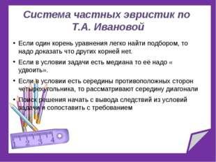 Система частных эвристик по Т.А. Ивановой Если один корень уравнения легко на