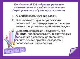 По Ивановой Т.А. обучать решению математических задач- это значит формировать