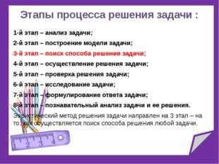 Этапы процесса решения задачи : 1-й этап – анализ задачи; 2-й этап – построен
