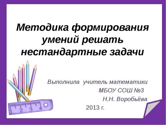 Методика формирования умений решать нестандартные задачи Выполнила учитель ма...