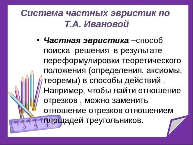 Система частных эвристик по Т.А. Ивановой Частная эвристика –способ поиска ре...