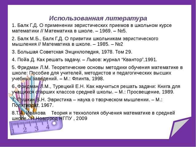 Использованная литература 1. Балк Г.Д. О применении эвристических приемов в ш...