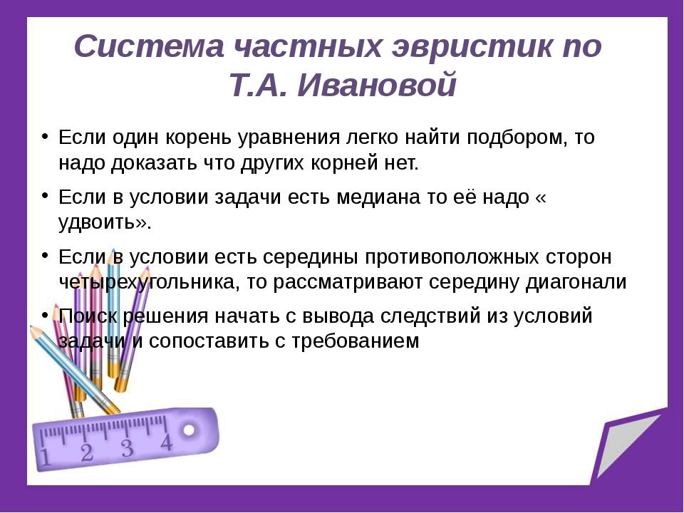 Система частных эвристик по Т.А. Ивановой Если один корень уравнения легко на...