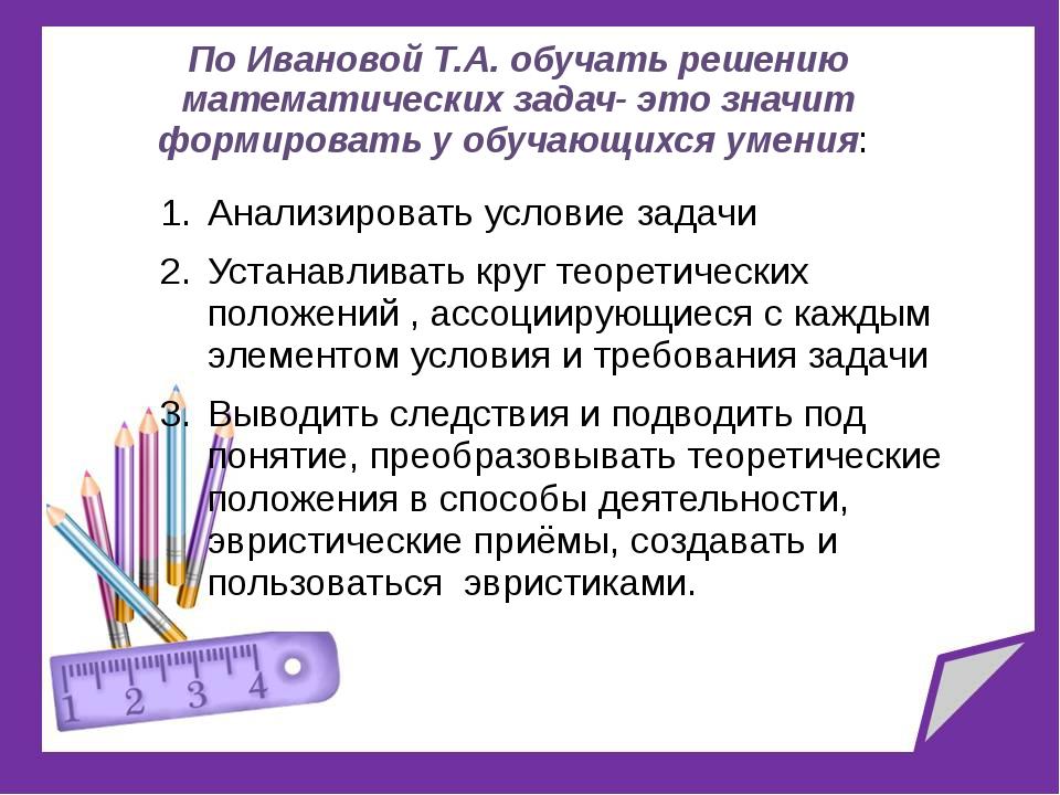 По Ивановой Т.А. обучать решению математических задач- это значит формировать...