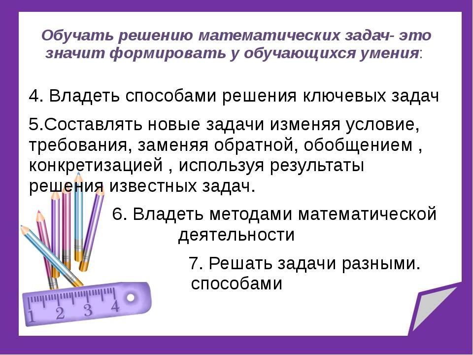 Обучать решению математических задач- это значит формировать у обучающихся ум...