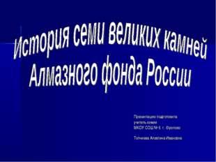 Презентацию подготовила учитель химии МКОУ СОШ № 6 г. Фролово Топчиева Алевти