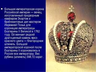 Большая императорская корона Российской империи — венец, изготовленный придво