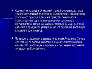 Кроме этих камней в Алмазный Фонд России входит еще немало экспозиций из драг