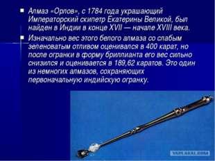 Алмаз «Орлов», с1784 годаукрашающий Императорский скипетрЕкатерины Великой