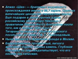 Алмаз «Шах»—бриллиантиндийского происхождения весом в 88,7карата. Одна из
