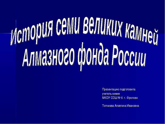 Презентацию подготовила учитель химии МКОУ СОШ № 6 г. Фролово Топчиева Алевти...