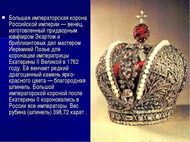 Большая императорская корона Российской империи — венец, изготовленный придво...