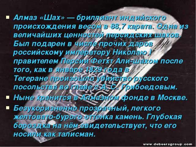 Алмаз «Шах»—бриллиантиндийского происхождения весом в 88,7карата. Одна из...