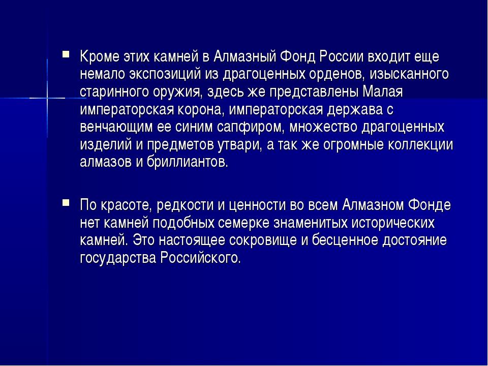 Кроме этих камней в Алмазный Фонд России входит еще немало экспозиций из драг...