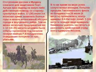 Отступление русских к Мукдену означало для защитников Порт-Артура крах надежд