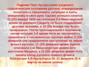 Падение Порт-Артура резко ухудшило стратегическое положение русских; командов