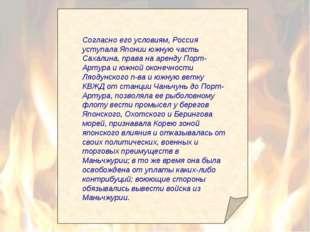 Согласно его условиям, Россия уступала Японии южную часть Сахалина, права на