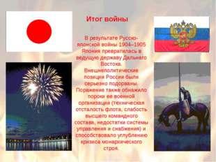 В результате Русско-японской войны 1904–1905 Япония превратилась в ведущую де