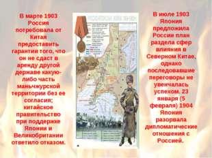 В марте 1903 Россия потребовала от Китая предоставить гарантии того, что он н