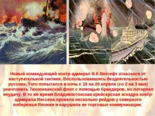 Новый командующий контр-адмирал В.К.Витгефт отказался от наступательной такти