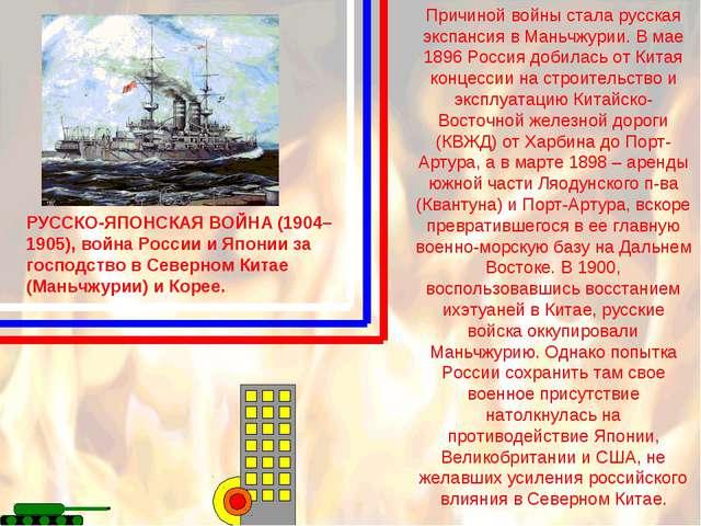 РУССКО-ЯПОНСКАЯ ВОЙНА (1904–1905), война России и Японии за господство в Севе...