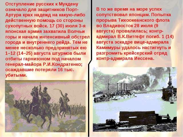 Отступление русских к Мукдену означало для защитников Порт-Артура крах надежд...