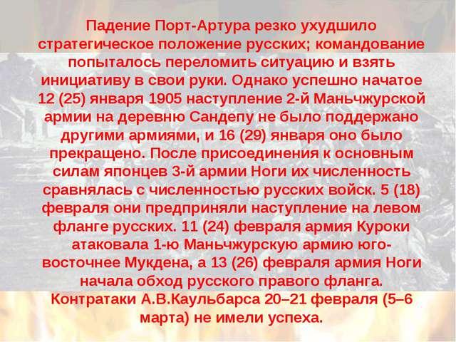 Падение Порт-Артура резко ухудшило стратегическое положение русских; командов...