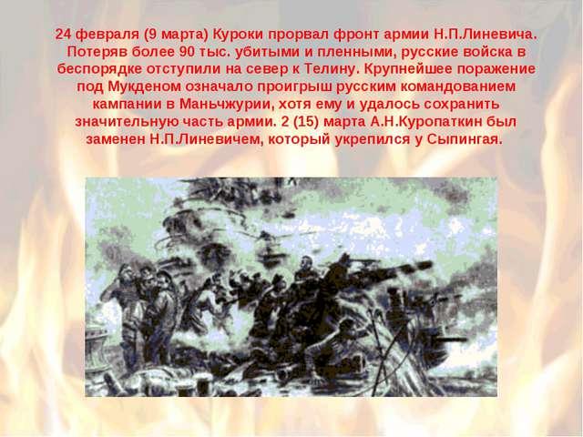24 февраля (9 марта) Куроки прорвал фронт армии Н.П.Линевича. Потеряв более 9...