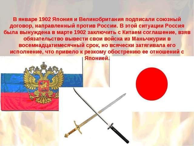В январе 1902 Япония и Великобритания подписали союзный договор, направленный...