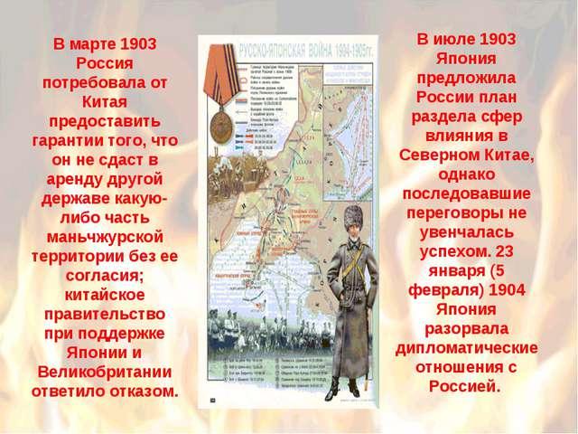 В марте 1903 Россия потребовала от Китая предоставить гарантии того, что он н...