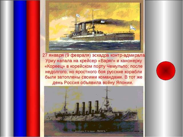 27 января (9 февраля) эскадра контр-адмирала Уриу напала на крейсер «Варяг» и...