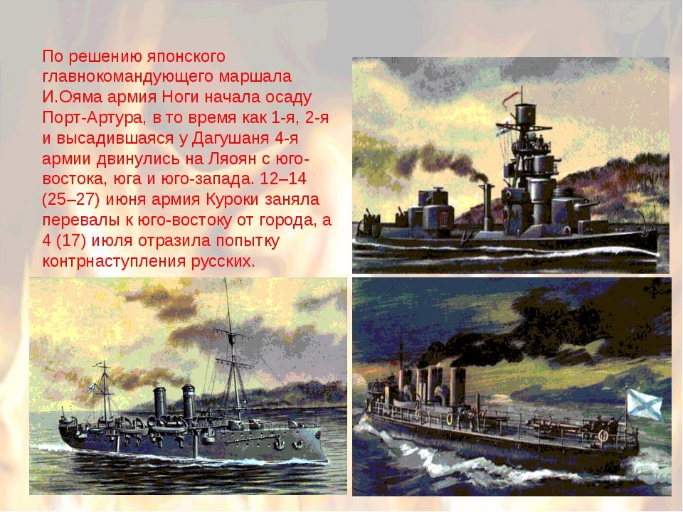 По решению японского главнокомандующего маршала И.Ояма армия Ноги начала осад...