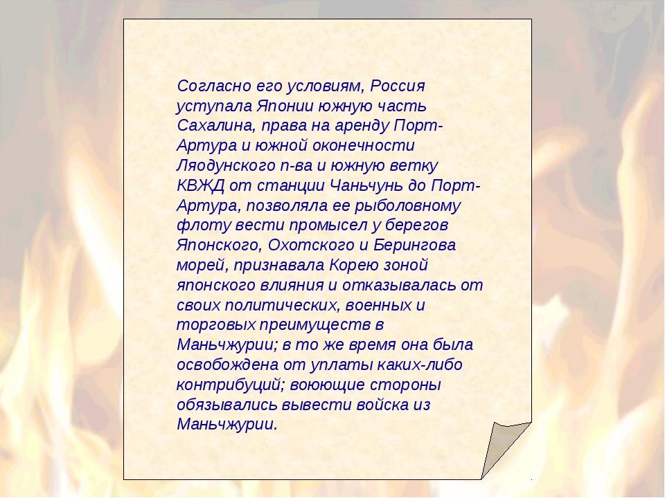 Согласно его условиям, Россия уступала Японии южную часть Сахалина, права на...