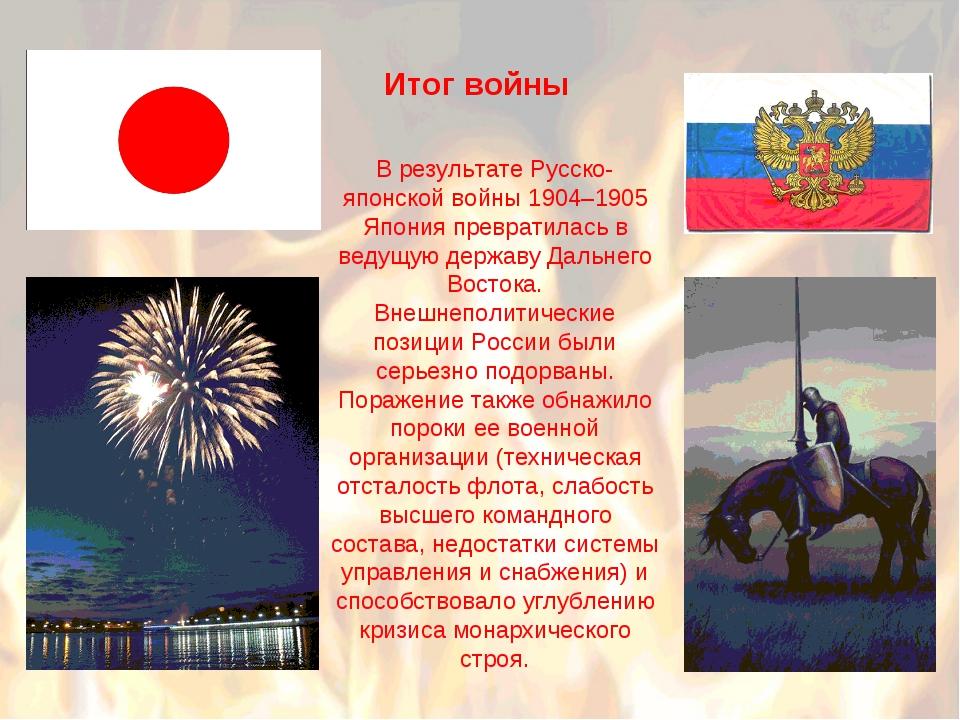 В результате Русско-японской войны 1904–1905 Япония превратилась в ведущую де...