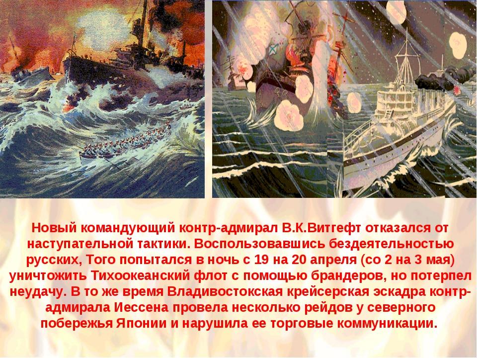 Новый командующий контр-адмирал В.К.Витгефт отказался от наступательной такти...