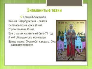 Знаменитые тезки Ксения Блаженная Ксения Петербуржская – святая. Осталась пос