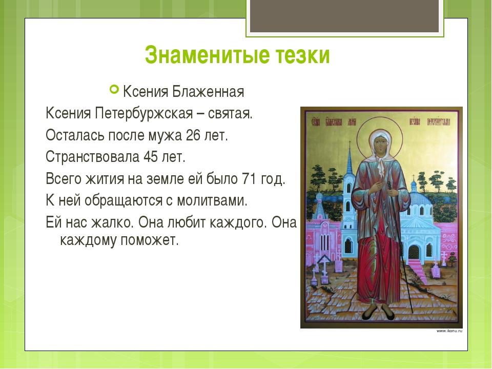 Знаменитые тезки Ксения Блаженная Ксения Петербуржская – святая. Осталась пос...